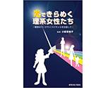 [取扱停止]光できらめく理系女性たち BOOK-39
