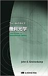 フィールドガイド幾何光学 BOOK-40