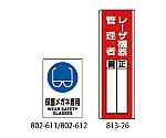 レーザ機器管理者標識 813-26