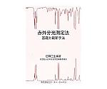 Book -Mesurering Method of Infrared Spectroscopy- SHB-013