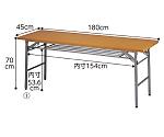 折りたたみテーブル W180cm 棚付き チーク