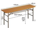 折りたたみテーブル W150cm 棚付き