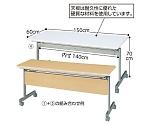 跳ね上げ式会議テーブル W150cm