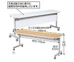 跳ね上げ式会議テーブルW180cm 61-339-7シリーズ