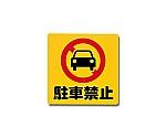 駐車禁止 300mm×300mm×1mm