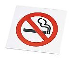 えいむ 禁煙プレート(片面)白 IP-52 100×100 61-205-6-1