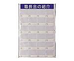 職長会紹介ボ-ド裏マグネットセット用紙付 軟質ビニール900×616