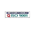 ISO9001横断幕・布製・870X3600