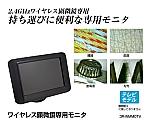 [Discontinued]Wireless Digital Microscope Monitor Set 3R-WMMOTV