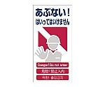 4ヶ国語入り安全標識 あぶない GCE‐1 等等