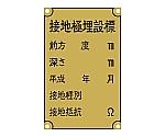 接地極標示板 国土交通省仕様 真鍮90×140×1.2T ASH-1