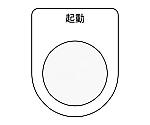 押ボタン/セレクトスイッチ(メガネ銘板) 起動 黒 φ22.5等