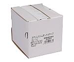 ステンレスシムボックステープ 0.005 100mmX1m 等