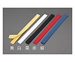 マジックテープ(縫製用/黄)
