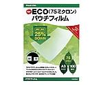 ECO(75ミクロン)パウチフィルム