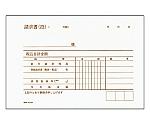 合計請求書 B6ヨコ 黒発色 ノーカーボン2枚複写 DF249