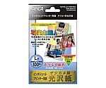 デジカメ用光沢紙 L WP2827