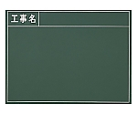木製工事写真用黒板 立掛け脚付
