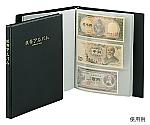 紙幣アルバム C-35シリーズ