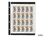 切手シート&スペア