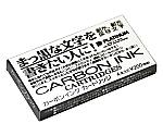 [取扱停止]カーボンペン用カートリッジインク(インク色:ブラック) SPC-200 #1