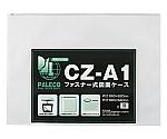 図面ケース ファスナー付 CZ-Aシリーズ