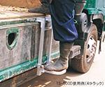 トラックステッパー 折りたたみ式 TSシリーズ