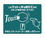 タッチマット(静電気除去)