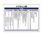 特定化学物質関係標識(特38-331)ナフタレン等 トク38-331