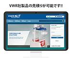 VWR社製品 調達代行