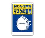 粉じん障害防止標識 マスクの着用 エコユニボード 450×300mm
