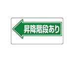 通路標識 ←昇降階段あり エコユニボード 300×600mm