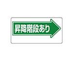 通路標識 昇降階段あり→ エコユニボード 300×600mm