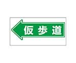 通路標識 ←仮歩道