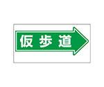 通路標識 →仮歩道