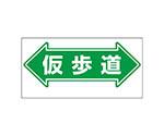 通路標識 ←仮歩道→