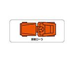 重機車両マグネット 振動ローラ(小)