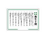 安全十則表示板 緑十字衛生十則 エコユニボード 600×900mm