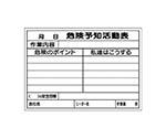 危険予知活動表書込み用紙(A3横型・25枚綴) 紙製等