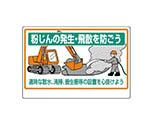 粉じん障害防止標識 粉じんの発生飛… エコユニボード 600×900