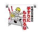 ワンタッチ取付標識 可搬式作業台の手す等