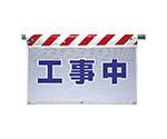 風抜けメッシュ標識 工事中 ポリエステル 730×900mm