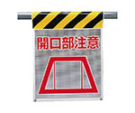 メッシュ標識 開口部注意 ポリエステル 710×450mm