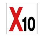 通り芯表示板 X10 エコユニボード