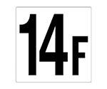 階数表示板 14F エコユニボード 450×450mm