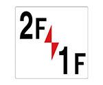 階数表示板 2F/1F エコユニボード