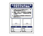 写真ケース付作業主任者標識木造建築物 エコユニボード 500×400
