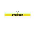 安全管理関係腕章 安全衛生推進者 36614A