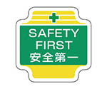 作業管理関係胸章SAFETY フェルト 65×65mm