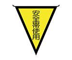 三角旗安全帯使用 布製 300×260mm